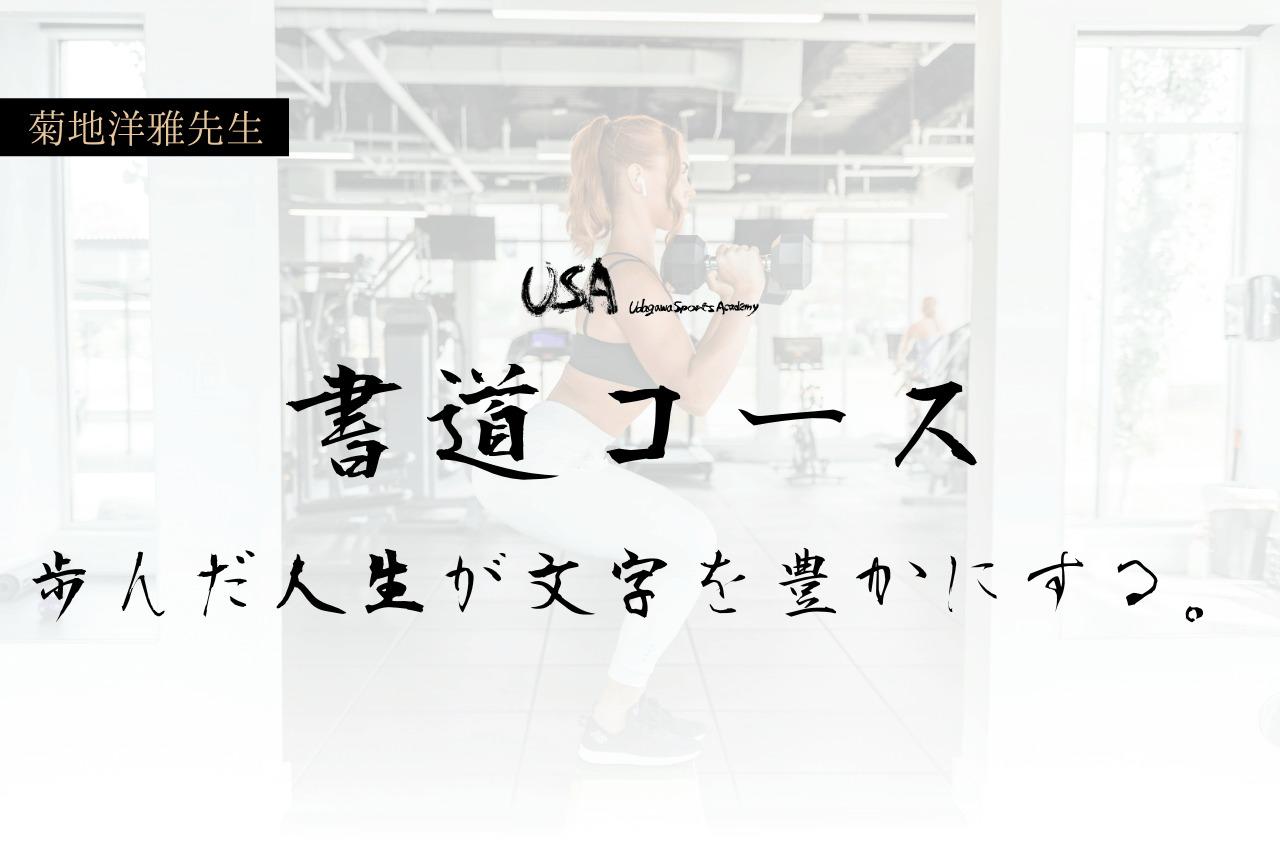 USAフィットネスジム小平一橋本店